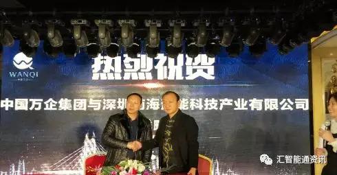 中国万企集团与深圳前海汇能科技产业有限公司达成战略合作