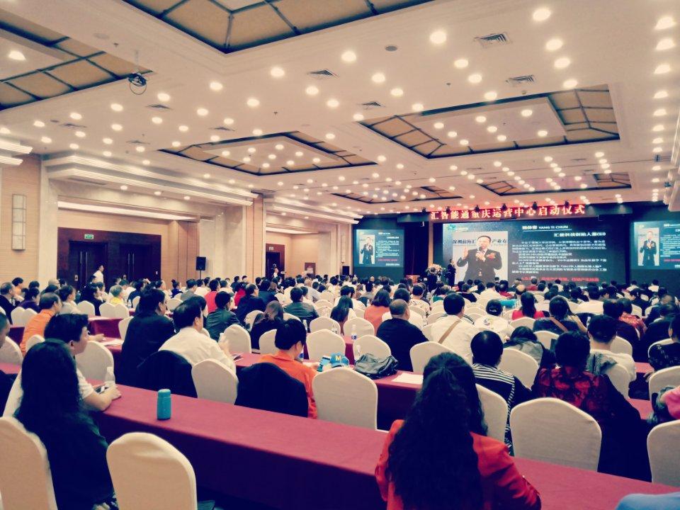汇智能通三地运营中心同步举行APP产品上线周年庆典