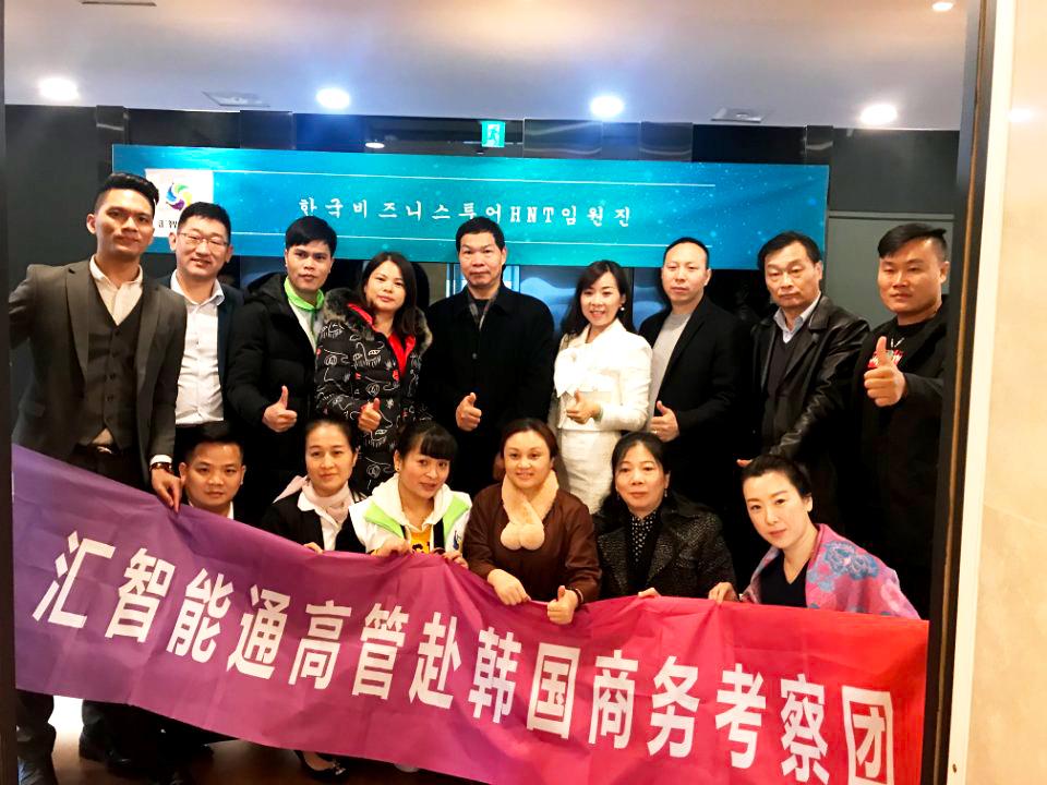 汇智能通高管组团赴韩国考察,迈出国际战略布局第一步