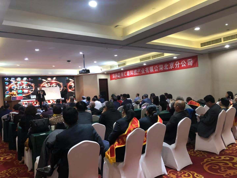 """汇智能通""""放飞新时代""""项目启动说明会在北京成功举办"""