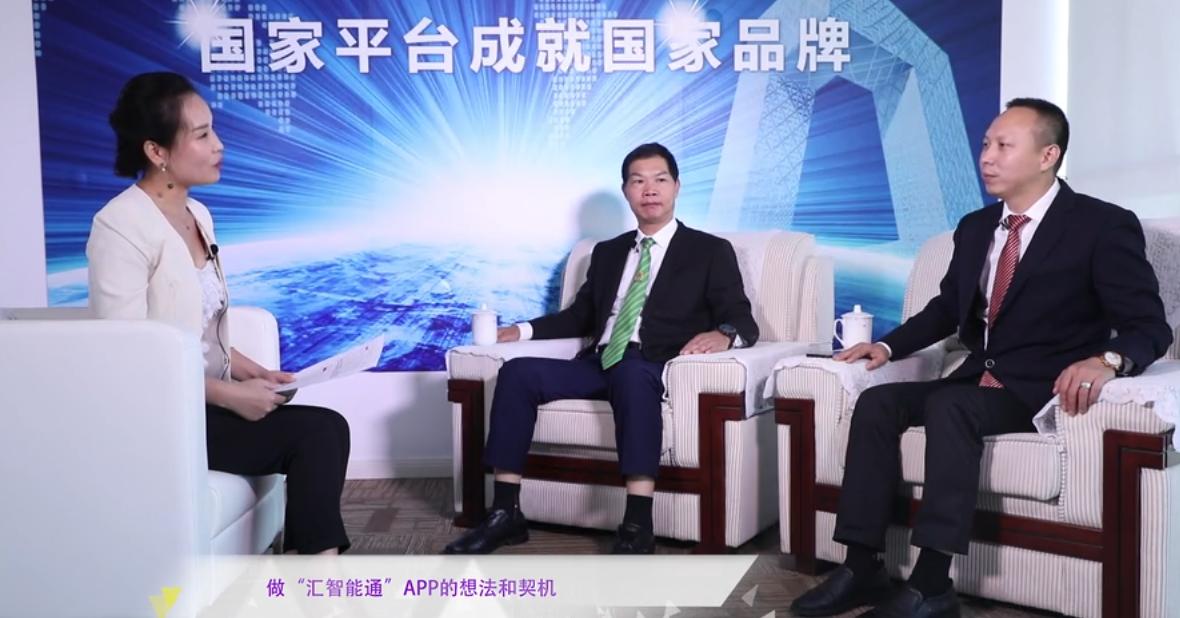 深圳前海汇能专注移动商务 荣登国家级平台