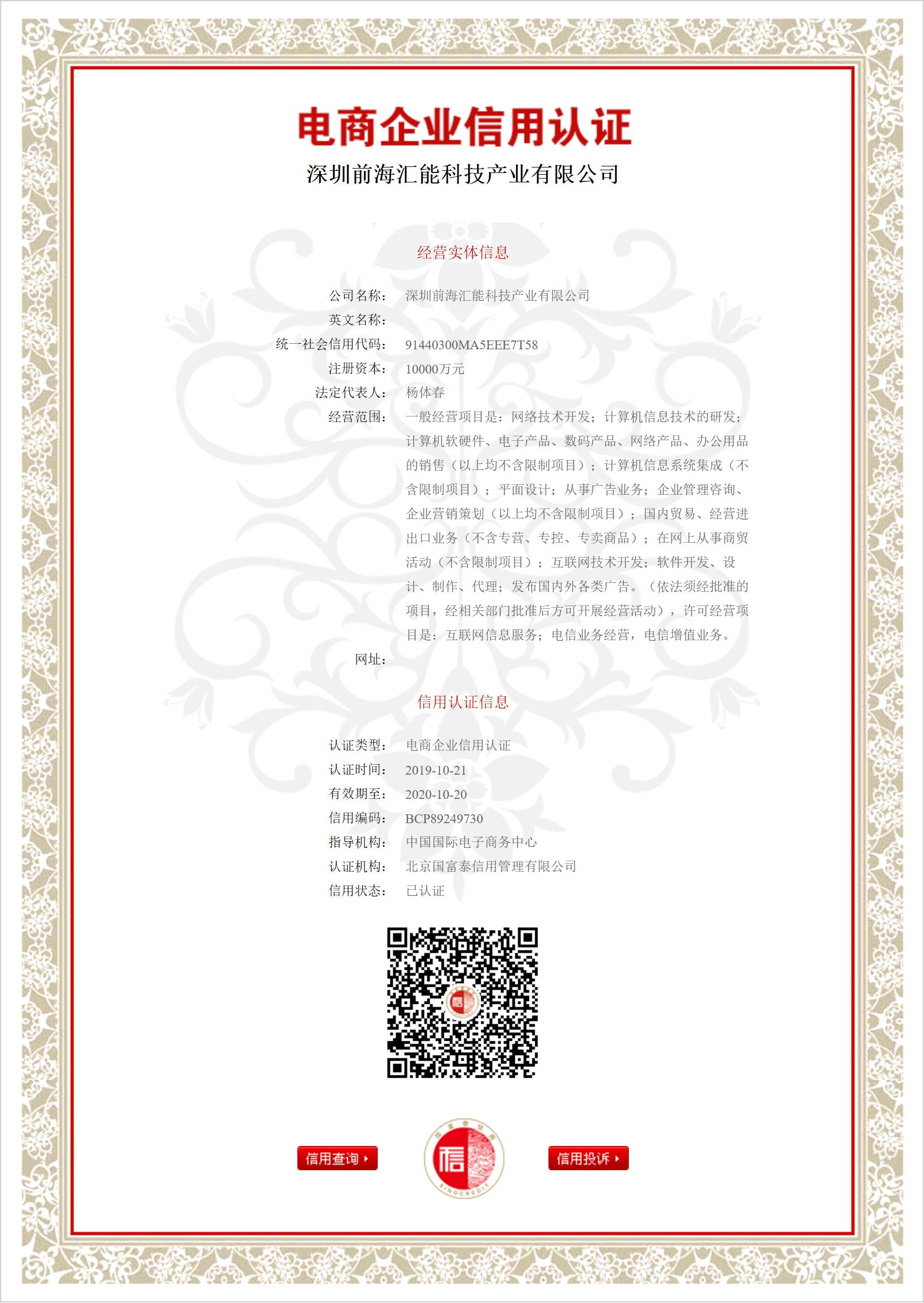 电商企业信用认证证书