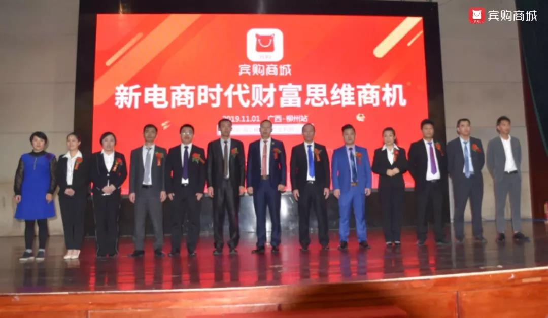 广西柳州站丨新电商时代财富思维商机分享会成功举办