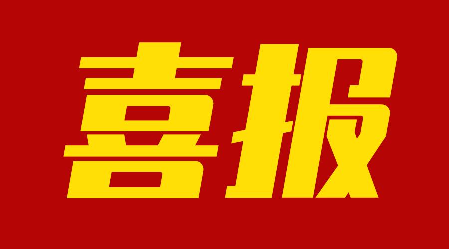 """喜报丨汇能科技荣获""""企业信用评价AAA级"""""""