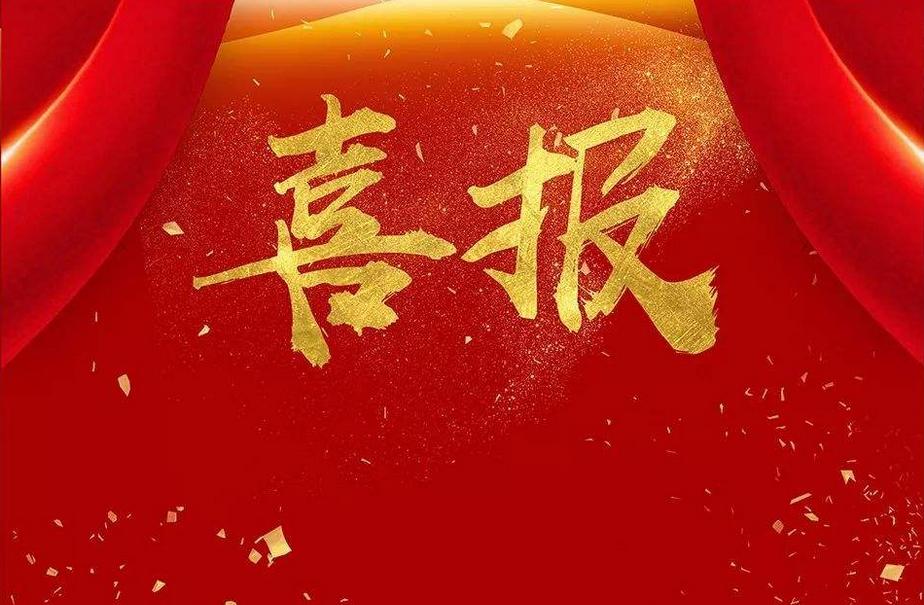 """祝贺汇能科技荣获""""中国诚信供应商""""称号"""