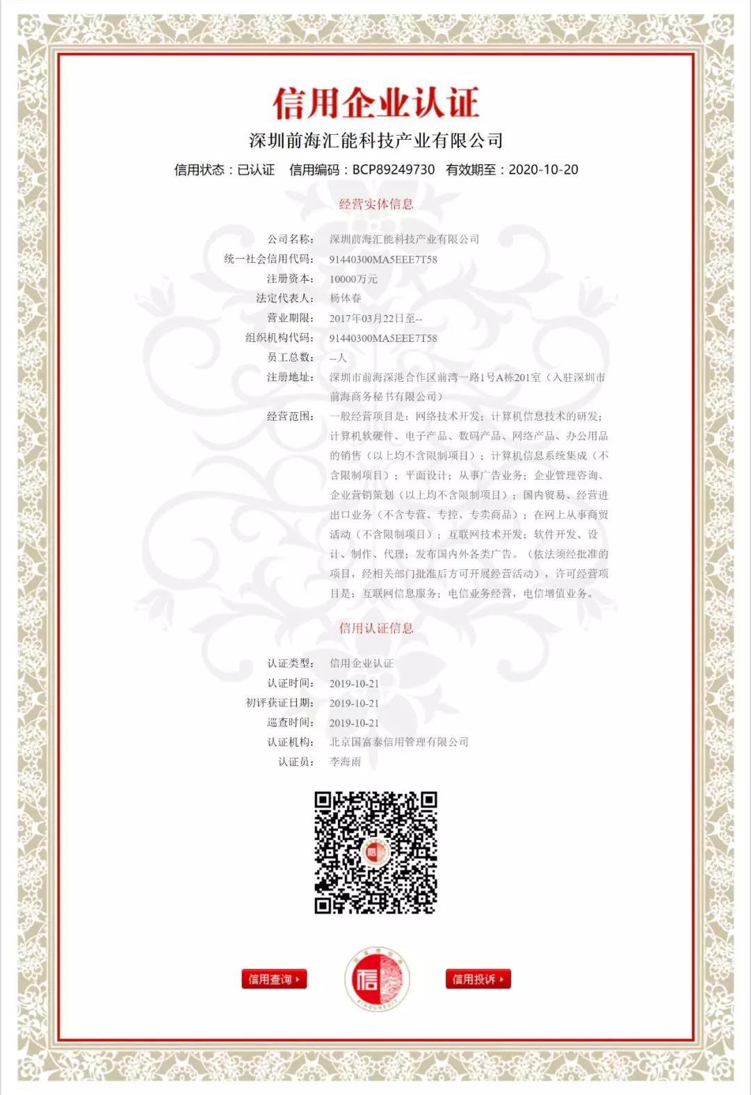 """喜报:热烈庆祝汇能科技荣获""""信用企业认证"""""""