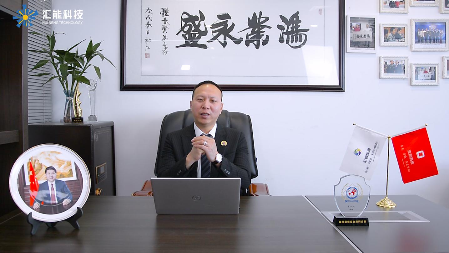 汇能科技创始人兼CEO杨体春元旦致辞