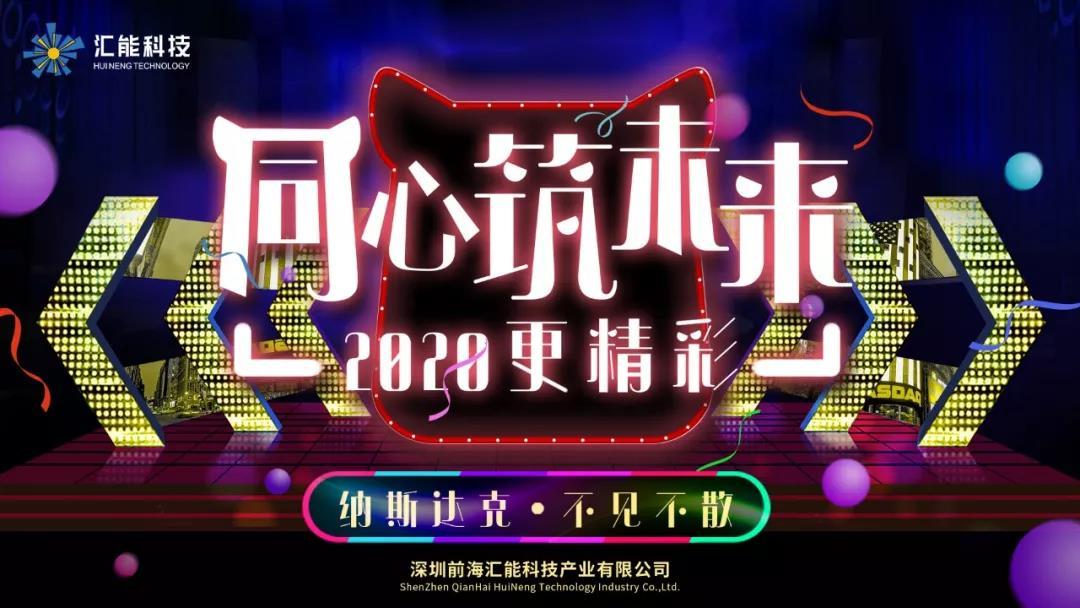 精彩回顾|热烈祝贺汇能科技2020年会圆满成功!