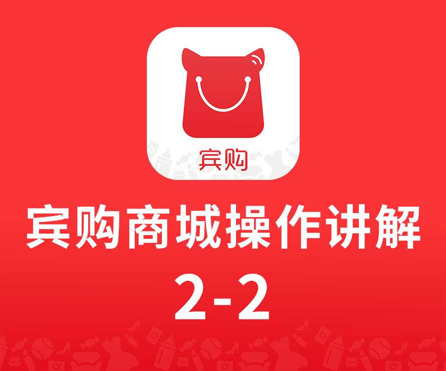 【宾购商城操作讲解】2-2商品封面图轮播图的规范说明