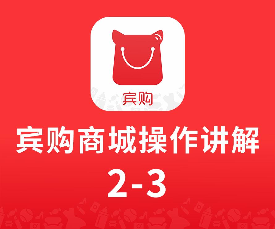 【宾购商城操作讲解】2-3如何优化商品规格