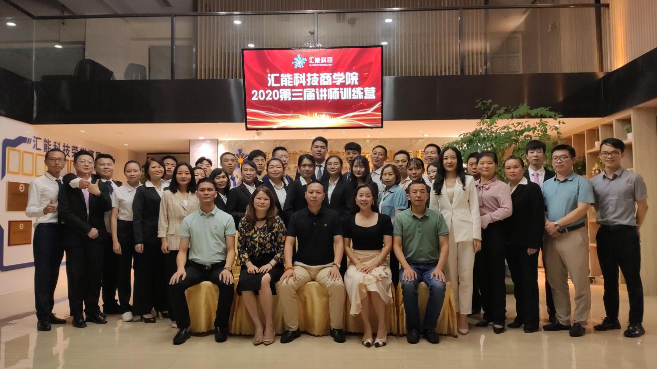 汇能科技商学院第三届讲师培训圆满成功