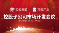 热烈庆祝汇能集团·宾购产业控股子公司市场开发会议圆满成功