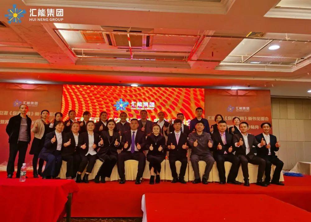重庆大竹县丨汇能巨著《你来我网》新书见面会暨宾购商城补贴月活动成功举办
