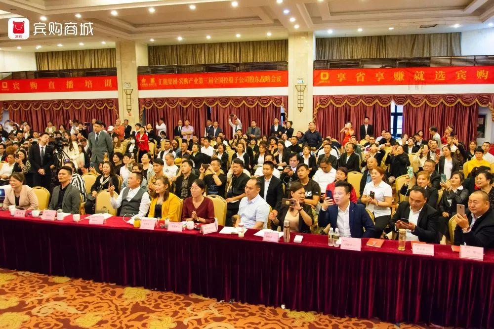 汇能集团·宾购产业第三届直播培训会议在海南成功召开