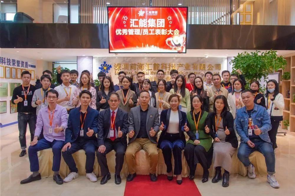 汇能集团2020第三季度优秀员工表彰大会完美收官