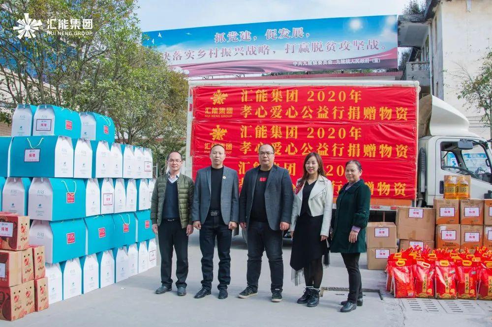 深圳前海汇能科技《双心日》全国在行动