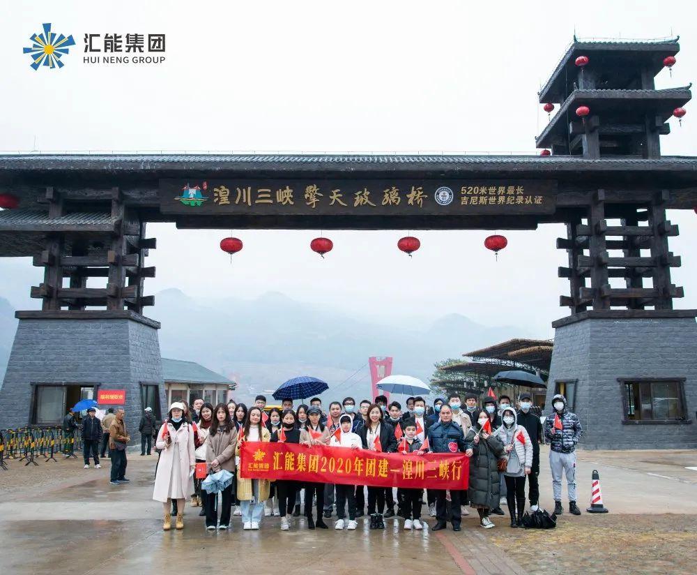 汇能集团2020年深圳总部团建——湟川三峡行,开启撒欢模式