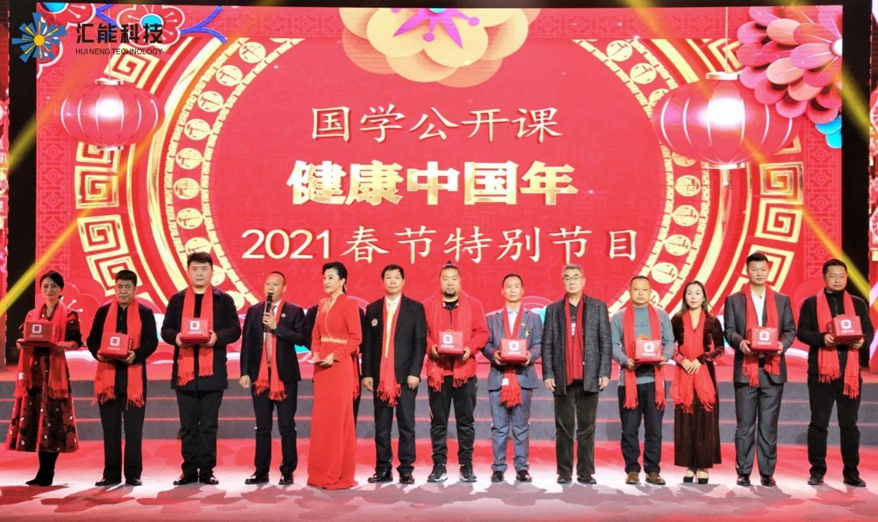 激动!汇能科技登上中国教育电视台春晚!