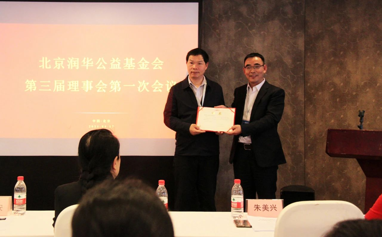 汇能科技董事长应邀参加润华公益基金会第三届理事会