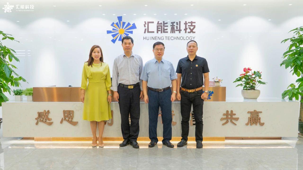 商务部原局长国际贸易学会原副会长陈鹏莅临汇能科技指导工作