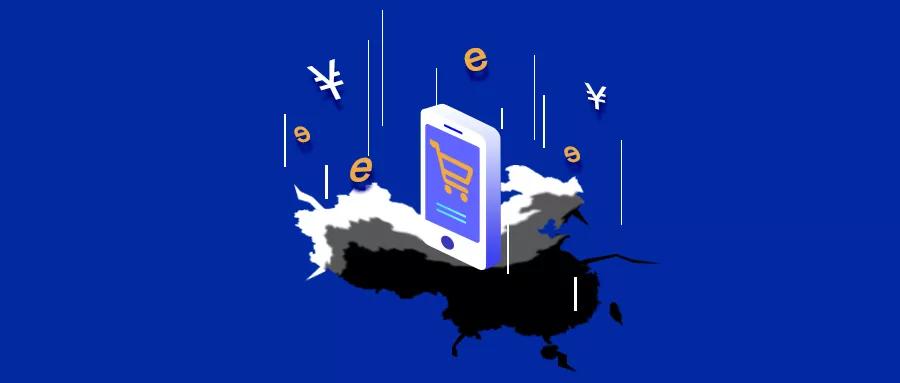"""下沉市场新消费浪潮:""""特价经济""""潜藏哪些商业逻辑?"""