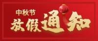 关于中秋节放假通知
