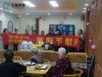 汇能科技重庆子公司重阳节慰问当地养老服务中心
